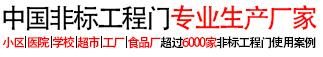 泰明yabo亚博体育app下载门