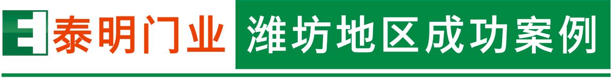 潍坊地区成功案例