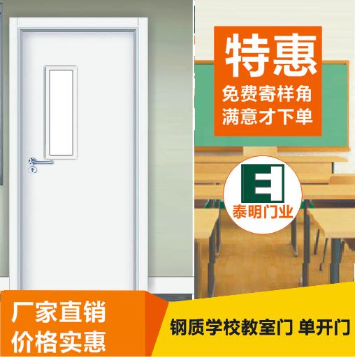 教室专用门