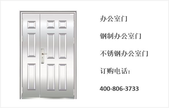 天津防盗门生产厂家  电话:400-806-3733