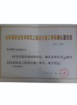 泰明门业安防一级资质登记证
