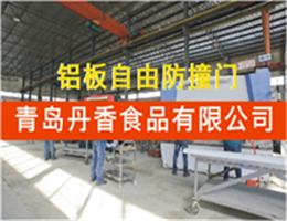 【青岛】丹香食品有限公司-超市铝板自由防撞门成功案例