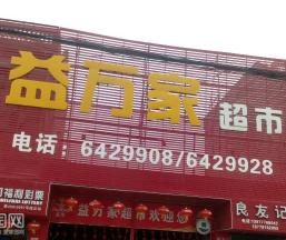 【大连】益万家超市不锈钢自由门