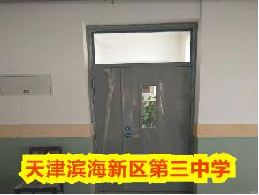 实拍【天津】滨海新区塘沽第三中学学校教室门安装案例