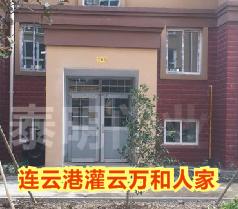 【江苏】连云港小区单元门案例-灌云万和人家小区 【有图】
