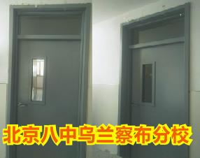 北京八中乌兰察布分校教室门加工案例